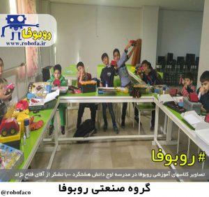 کلاسهای رباتیک روبوفا در مدرسه اوج دانش